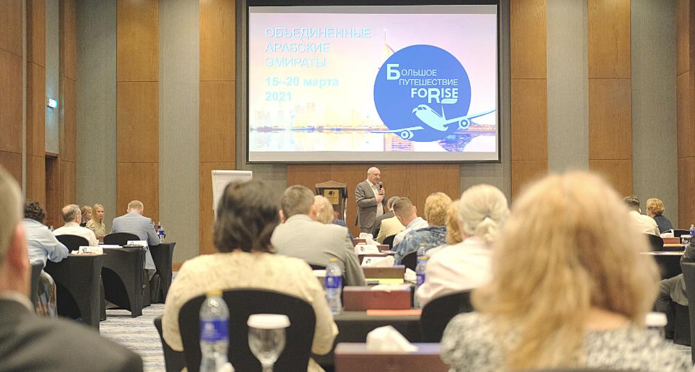 международная конференция Forise ОАЭ