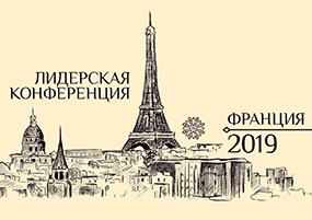 Лидерская конференция - Франция 2019